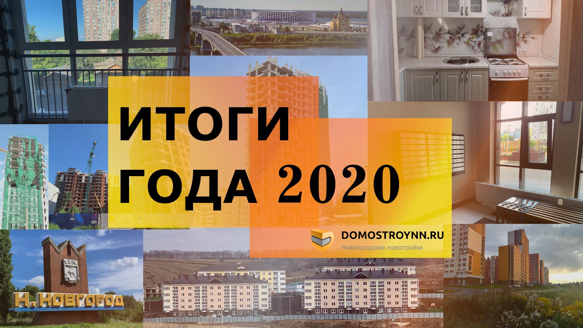 Итоги года 2020 - фото 1