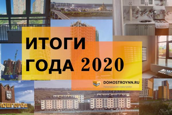 Итоги 2020 года: как строительный рынок Нижнего Новгорода пережил начало «эпохи ковида»
